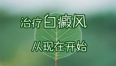 武汉白癜风治疗方法都有哪些