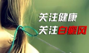武汉女性白癜风主要危害