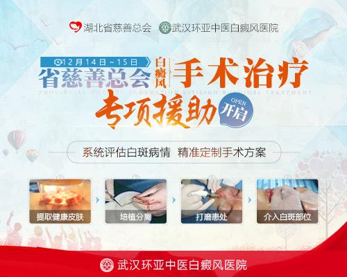 湖北省白癜风手术治疗专项援助开启