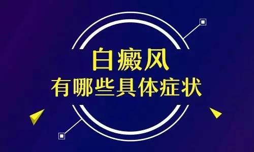 武汉白癜风的治疗你了解吗