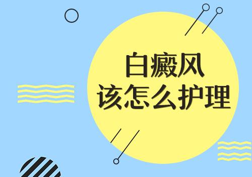 武汉白癜风临床护理工作有什么